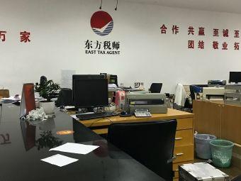 绍兴东方税务师事务所