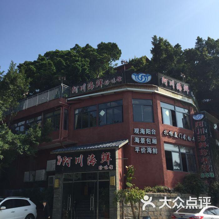 阿川海鲜大排档(珍味馆店|25年老店)图片 - 第3张