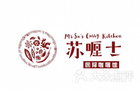 苏喱士国际咖喱馆(思北店)-LOGO图片-厦门美食