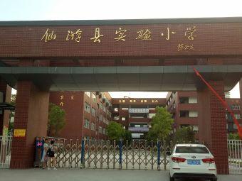 仙游县实验小学