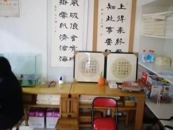 泥丁书法工作室