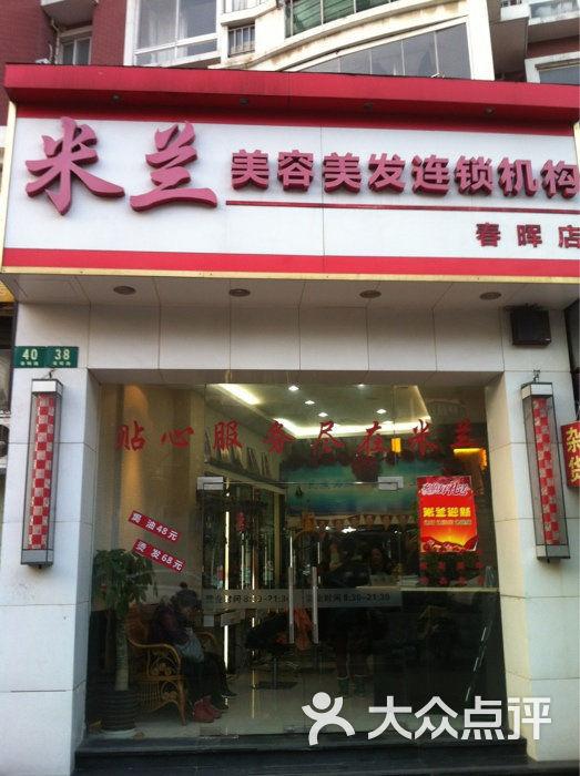 米兰曲直空间美容美发厅-图片-上海丽人-大众点评网