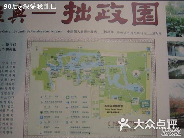 拙政园 平面图图片 苏州景点