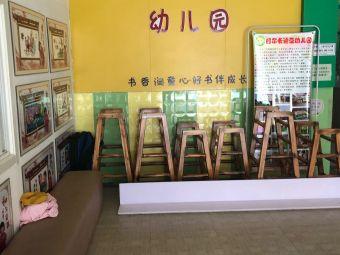 阿尔卡迪亚幼儿园