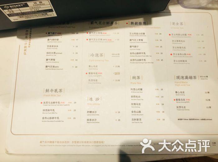 奈雪の茶(德基菜单店)广场图片-第11张ui移动端设计图片