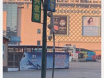 新天地休闲购物广场