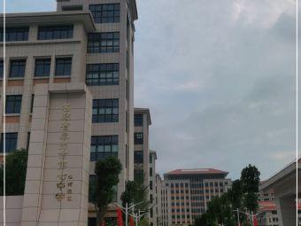 泉州第七中学(江南校区)