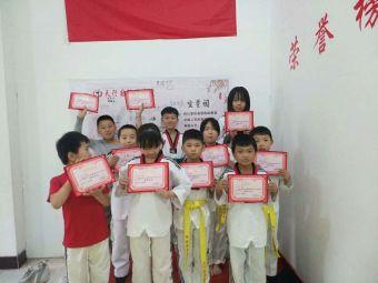 天行国际跆拳道教育机构