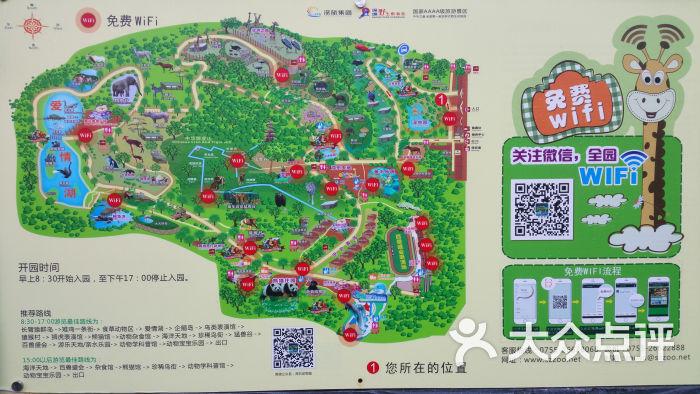深圳野生动物园导游图图片