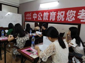 中公教育(湛江分校)