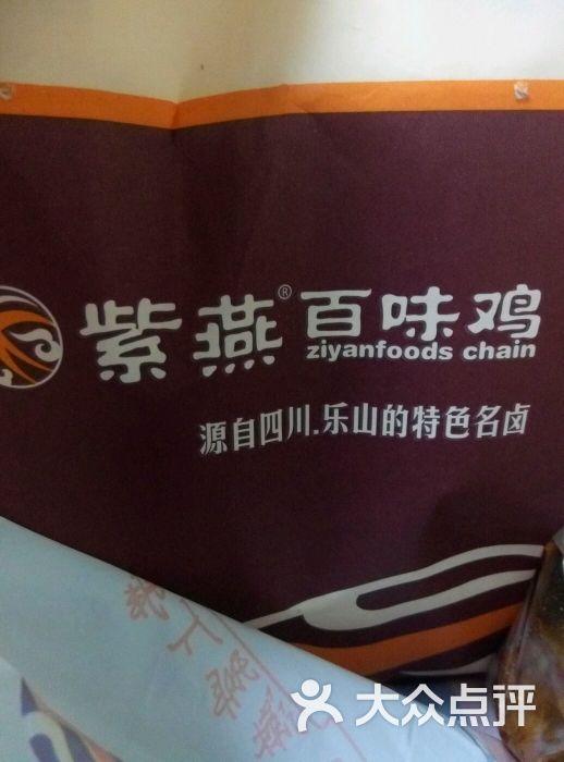 紫燕百味鸡(南京仙鹤街店)图片 - 第16张