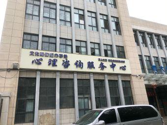 文化路街道办事处心理咨询服务中心