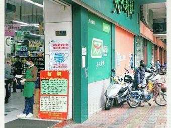 新桂路天天商场