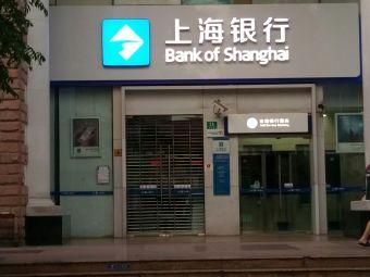 上海银行24小时自助银行(复兴中路支行)