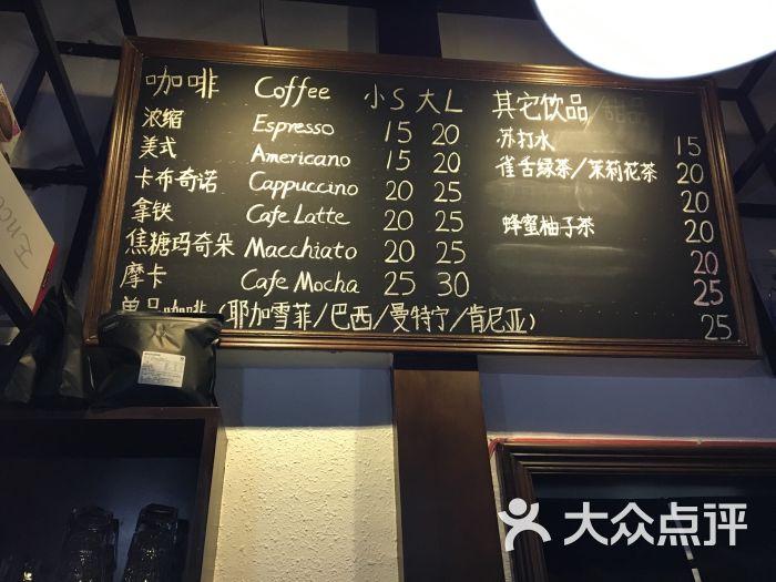 啡萃咖啡店-吧台价目表图片-太原美食-大众点评网