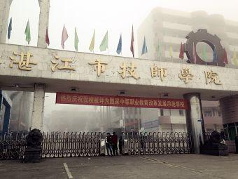 湛江市技师学院