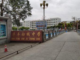 华丰初级中学