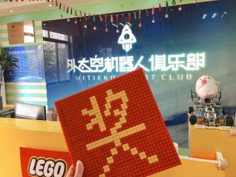 乐高机器人俱乐部