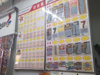 中国体育彩票(滨河路店)