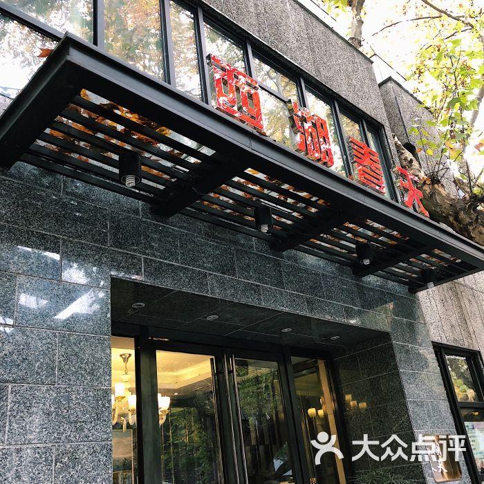 西湖春天(南山路店)门面图片 - 第1张