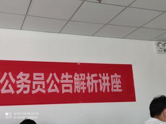 华图教育集团(铜陵分校)