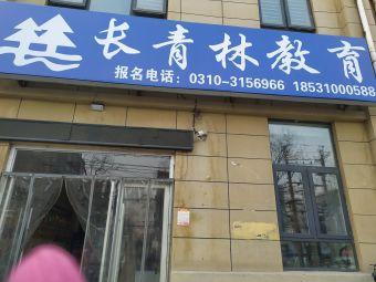 长青林学前教育中心