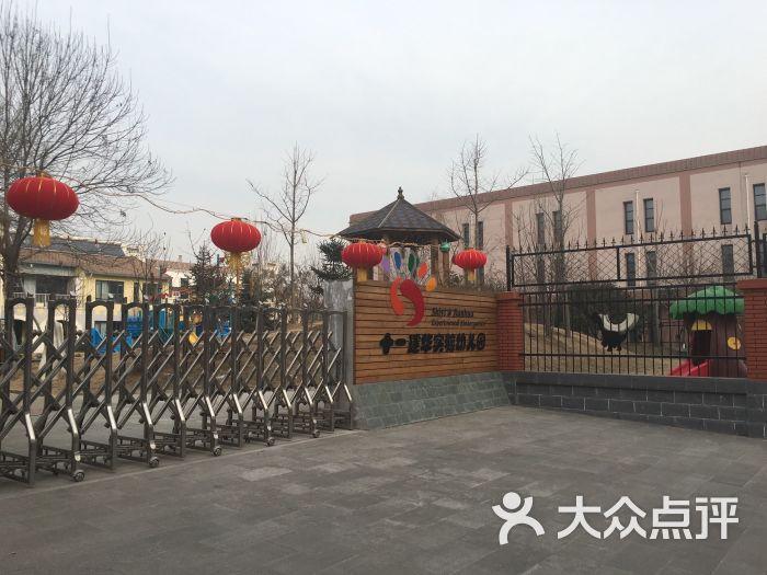 十一建华实验幼儿园-图片-北京教育培训-大众点评网