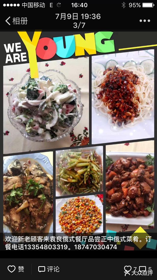 袁良俄式家庭餐厅图片 - 第10张图片