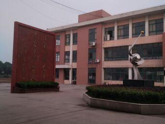 港口中学-张家港市港口幼儿园