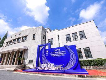 上海高级金融学院