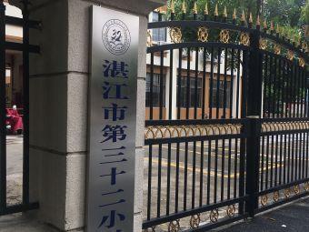 湛江市第三十二小学