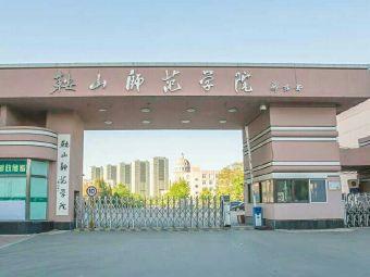 鞍山师范学院