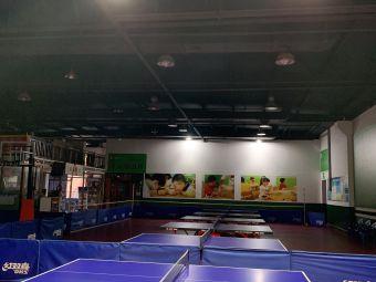 慧益乒乓球馆