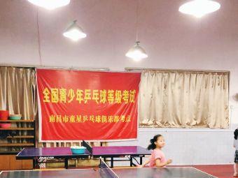 童星乒乓俱乐部