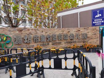潍坊市奎文区实验幼儿园