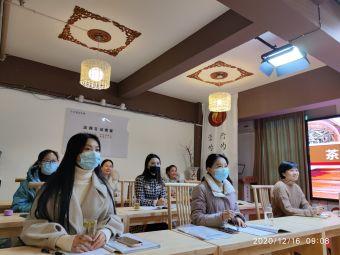 四川华夏茶艺学校(龙和校区)