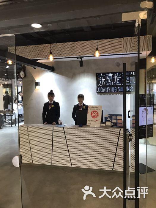 东瀛国际造型(静安寺店)前台图片 - 第751张