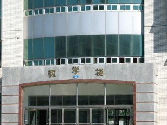 长春工业大学-教学主楼