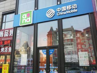 中国移动(银泰城店)