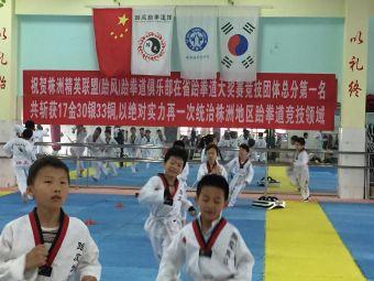 株洲跆风跆拳道馆(总馆)