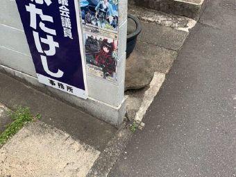 新宿年金事務所