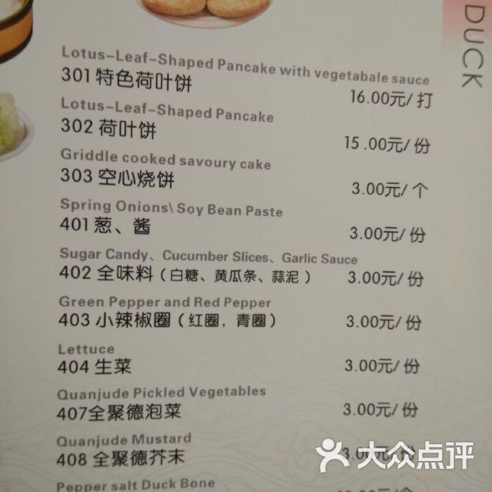 全聚德图片-北京烤鸭-大众点评网胃疼能吃汤包黄咸蛋6图片