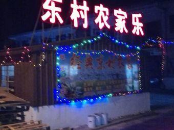 东村农家乐
