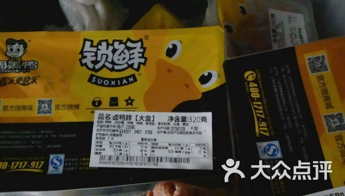 周黑鸭怎么样,好不好的默认点评-咸宁-大众点评网