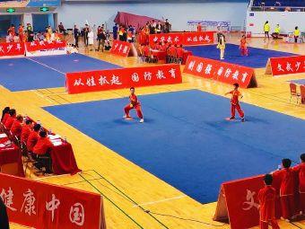 珠海市武术协会(珠海市文化体育旅游局)