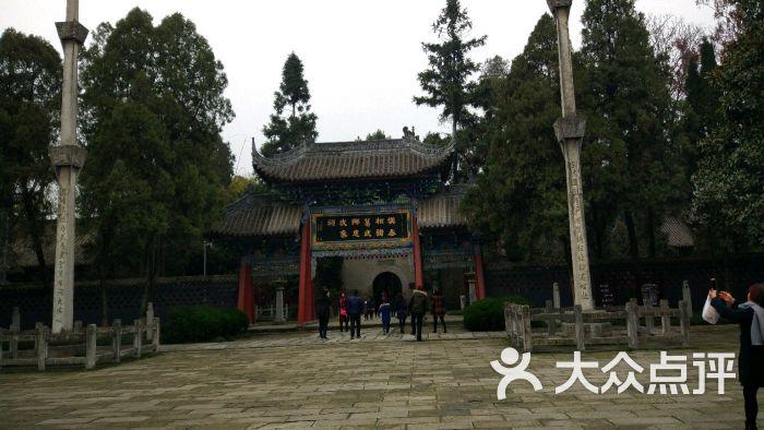 勉县武侯祠博物馆-图片-勉县周边游-大众点评网