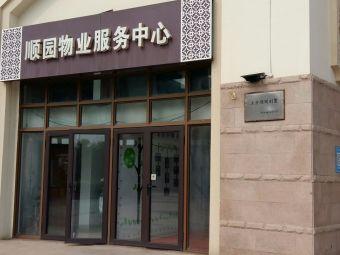 廣東康景物業服務有限公司天津分公司·上京順園客戶服務中心