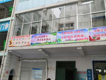 南阳市第一人民医院分院