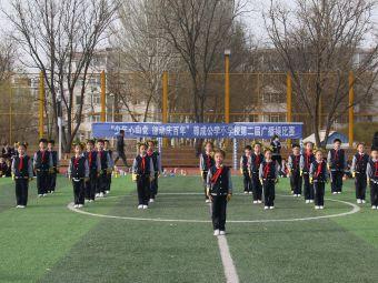 尊成公学-国际小学