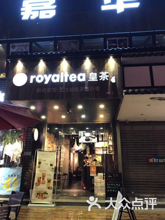 royaltea皇茶门头图片 - 第7张